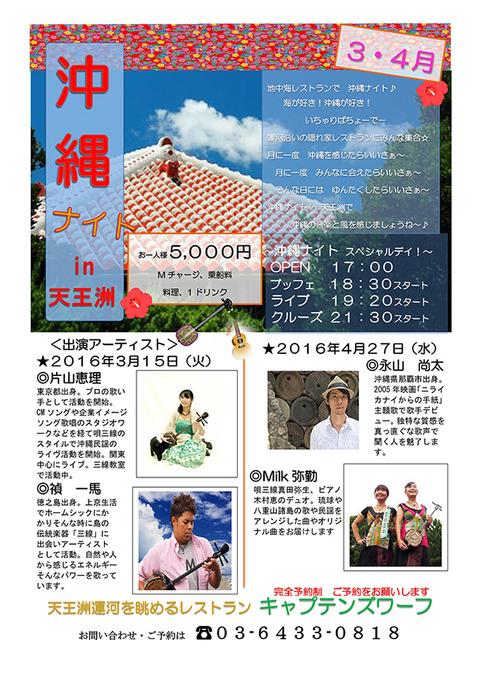 okinawa_artist3-4