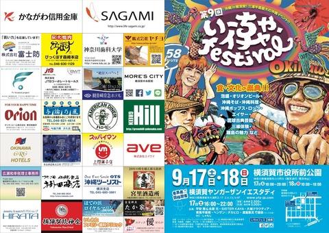 flyer_160830_s