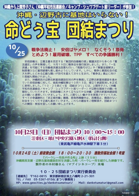 2015danketsu-tokyo-omote