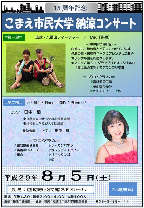 pdf最終29年度チラシ・夏期納涼コンサート②