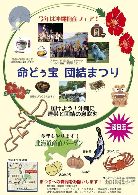 2015danketsu-tokyo-ura