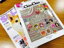 おつぎはおしゃれ手芸雑誌Chic Chicに載りました!