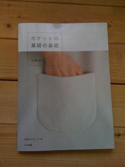 あの「基礎の基礎」シリーズから新作登場!!