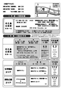 20120311osaka_ura