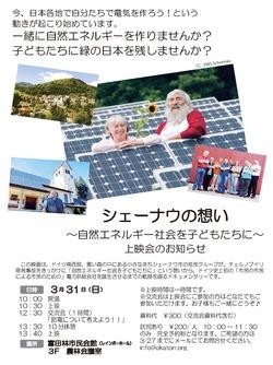 ソーラーパネル発電を作ろう!