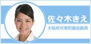 大阪府河南町議会議員 佐々木きえオフィシャルブログ