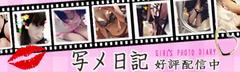 みるふぃーゆ(写メ日記)