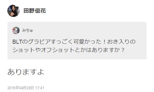 田野優花(AKB48)のトーク  755