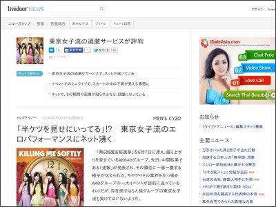 1400987641957 (略) 東京女子流は、21日に16枚目のシングル「十字架 ~映画『学
