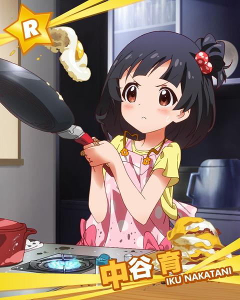 お料理チャレンジ 中谷育