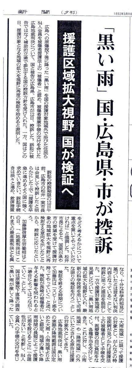 200812朝日夕刊