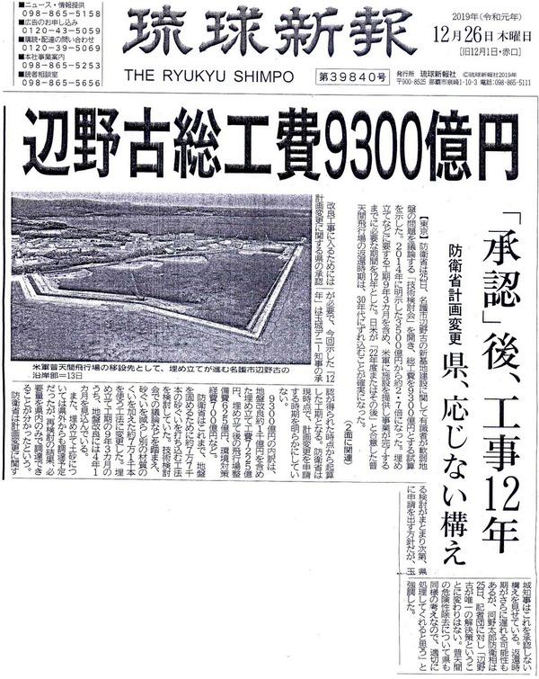 1-191226琉球新報