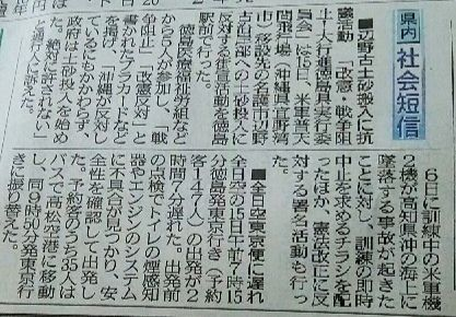 181215徳島新聞
