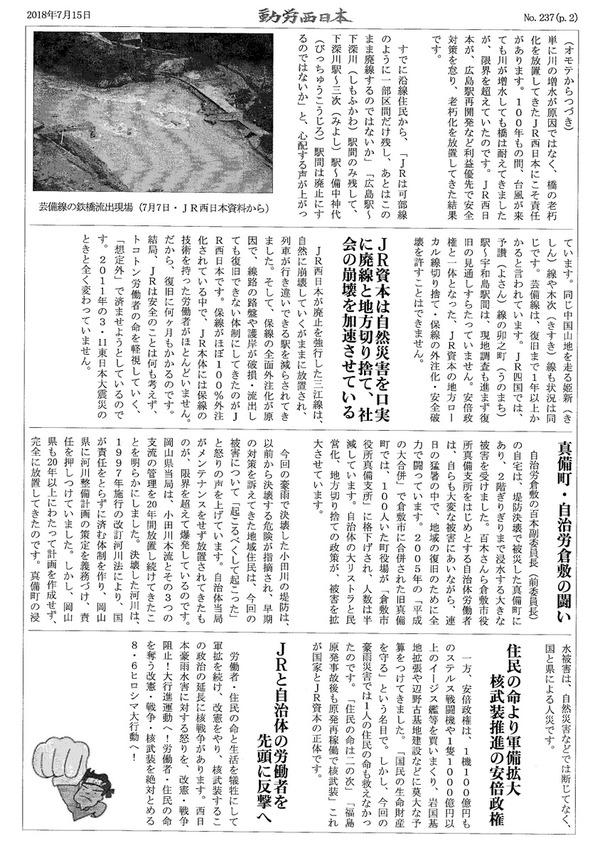 2-西日本1 (2).tif
