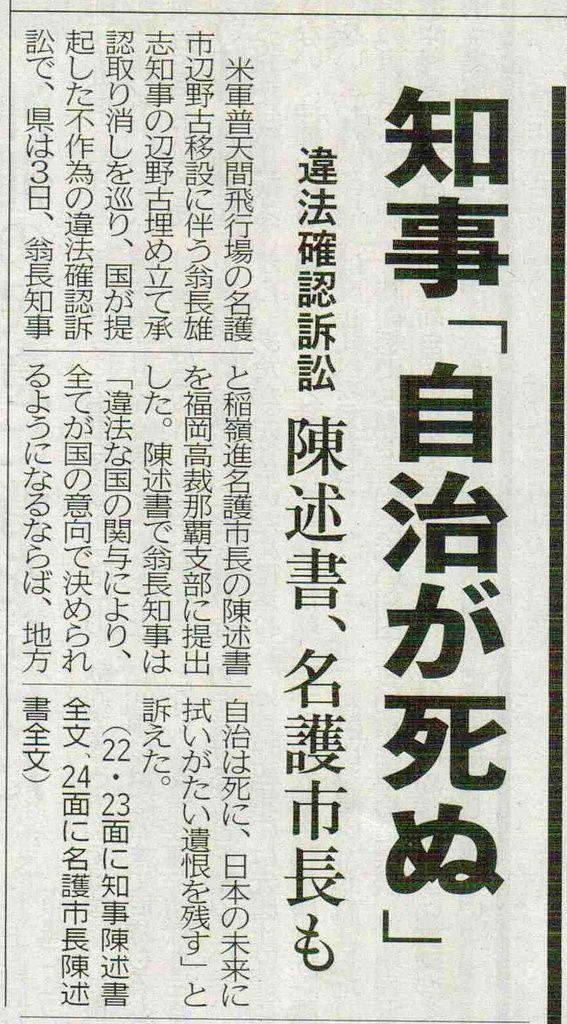 1-8月4日付琉球新報