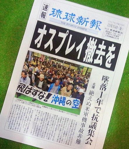 集会中に発行された地元紙の号外
