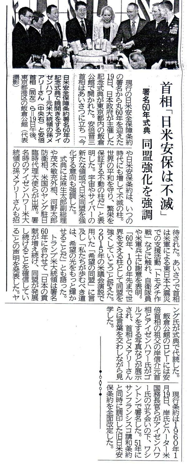 1月20日琉球新報