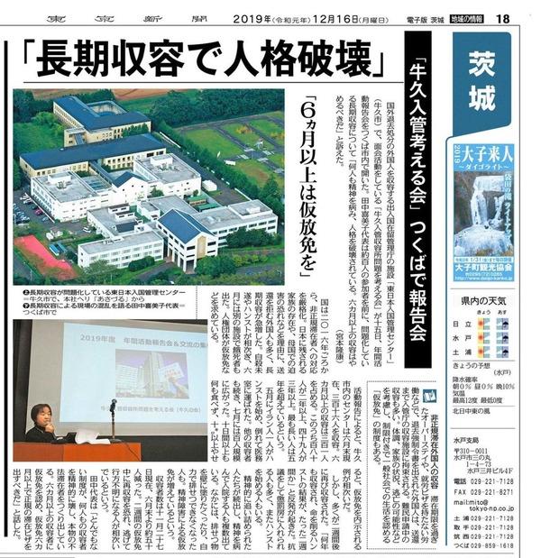 東京新聞茨城版