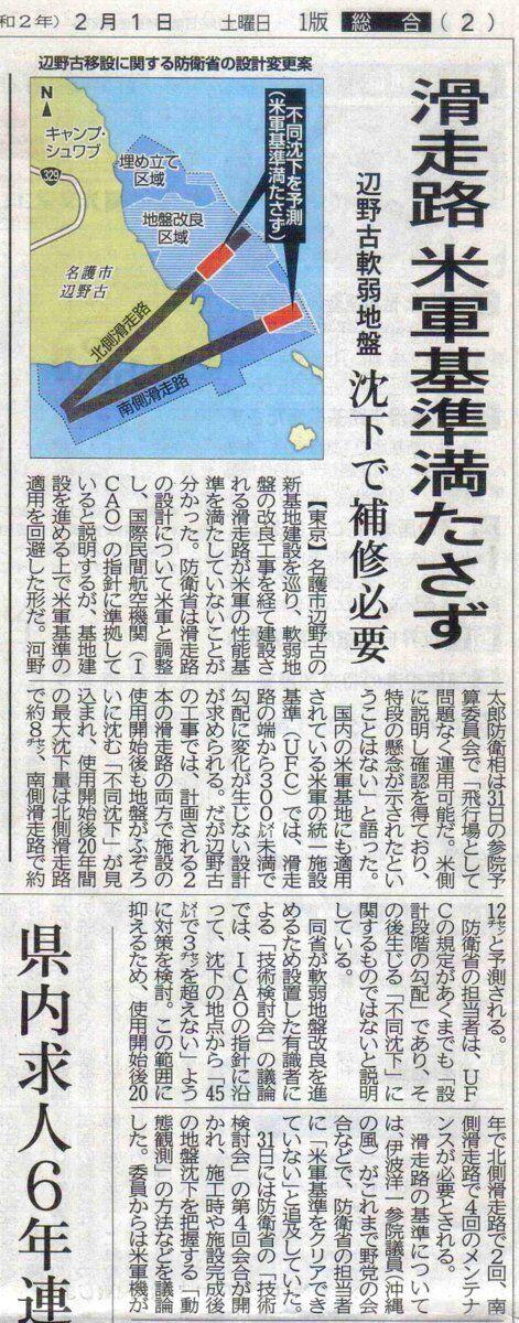 1-200201琉球新報