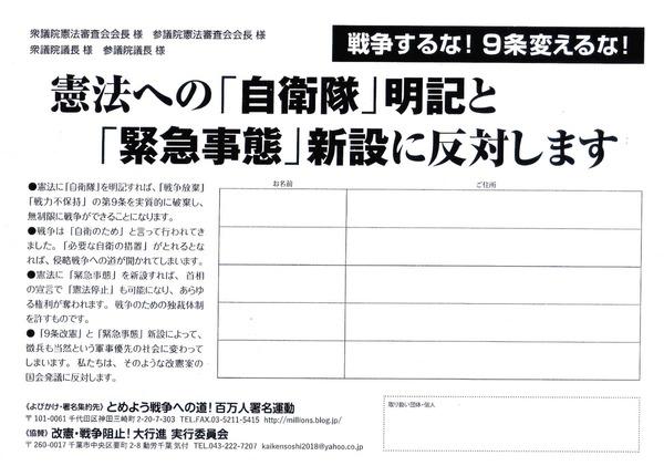 1-署名用紙