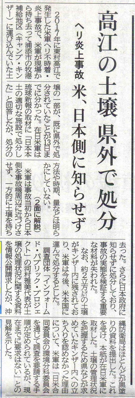 1-190814琉球