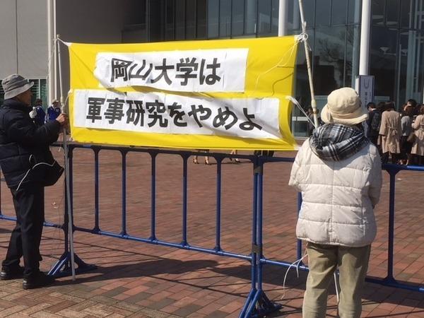 20190402岡山大学入学式