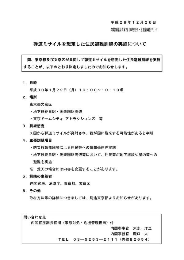 291226hinan-tokyo