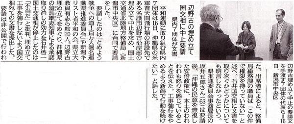 10月17日付新潟日報記事2