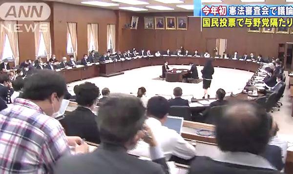憲法審査会.png