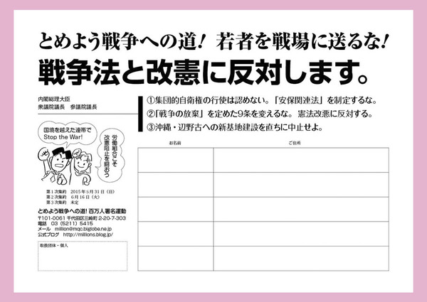戦争法改憲反対署名3p