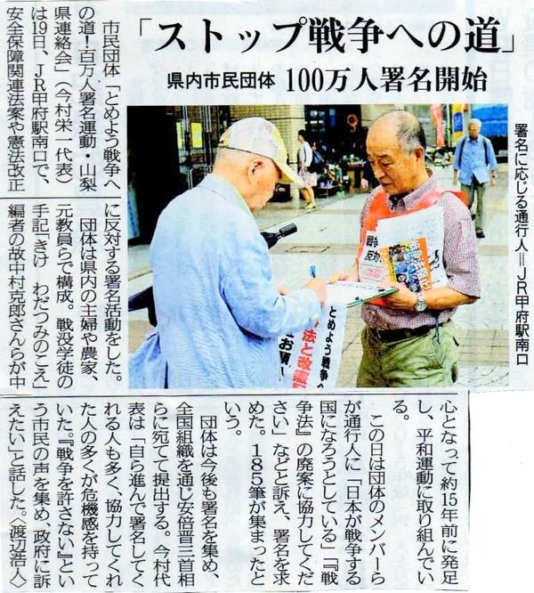 20150620山梨日日新聞