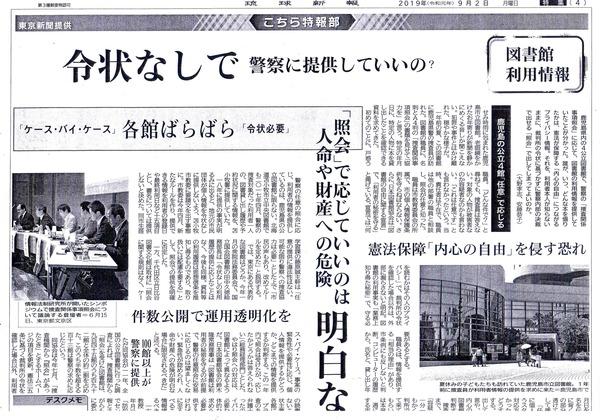 190902琉球新報