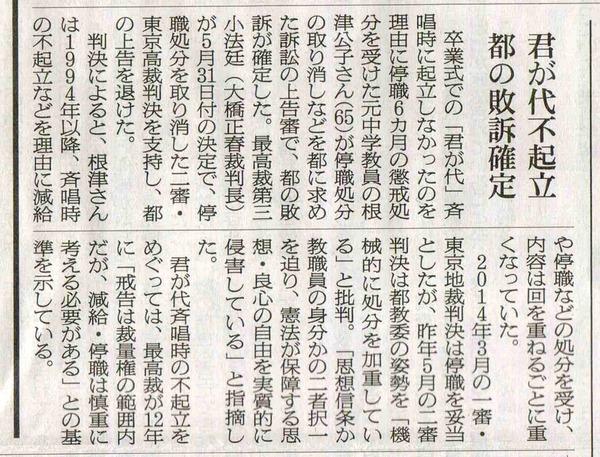 根津新聞記事