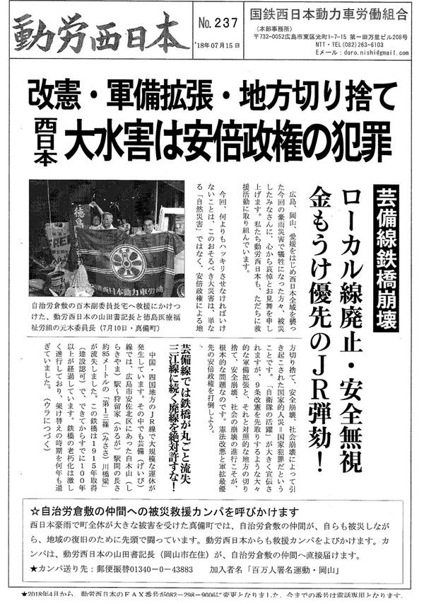 1-西日本1 (1).tif