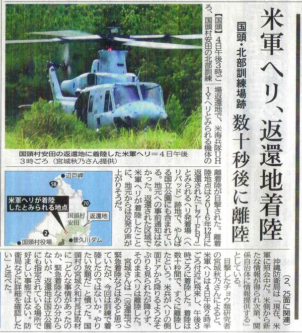 2-190905琉球新報