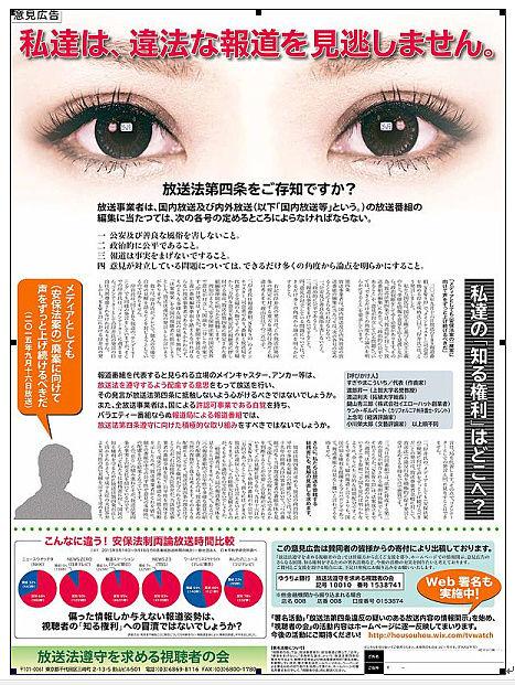 意見広告2