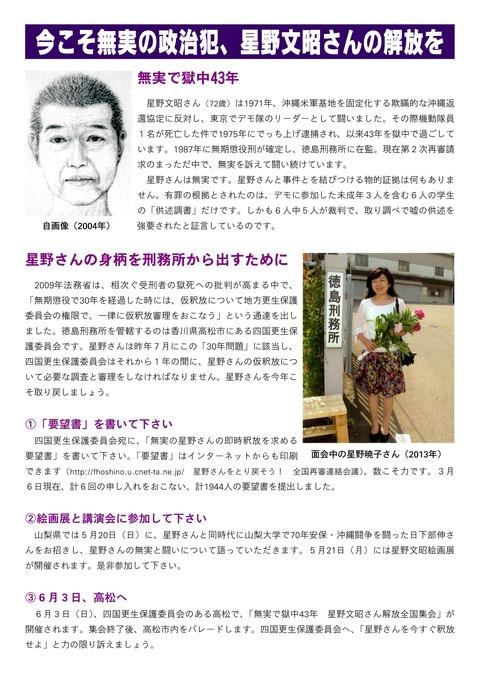 2018年星野文昭絵画展(裏)