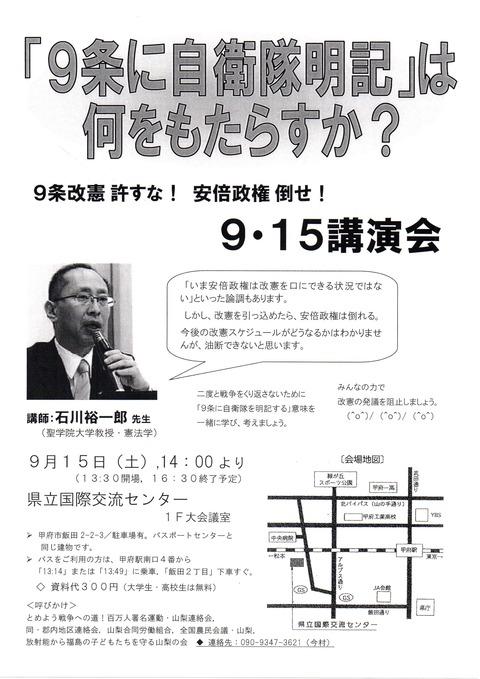 9・15講演会