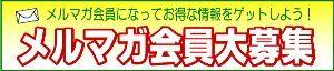 takasaki_mail_magazine30064