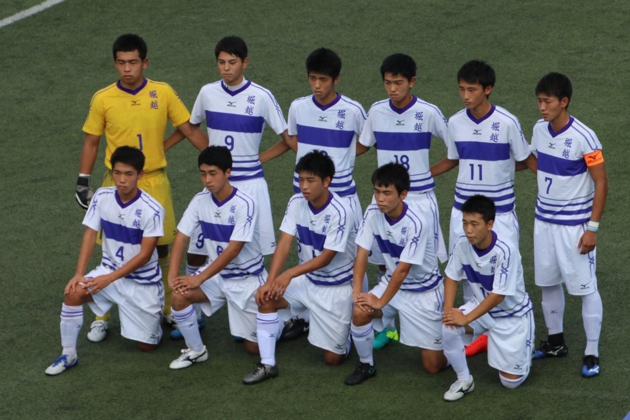 高校 サッカー 堀越
