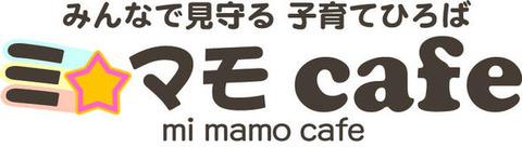 ミマモカフェロゴ