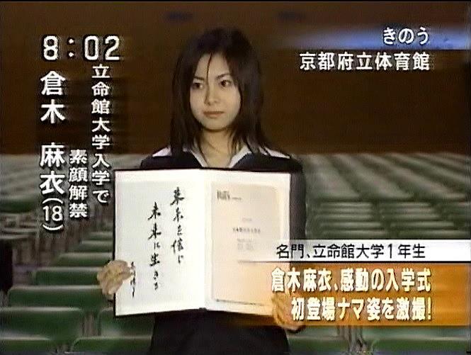「倉木麻衣 立命館」の画像検索結果