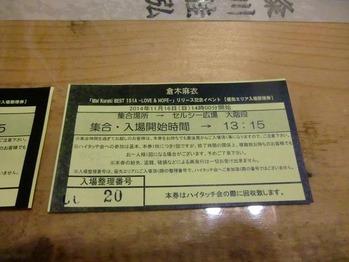 2014大阪イベ6
