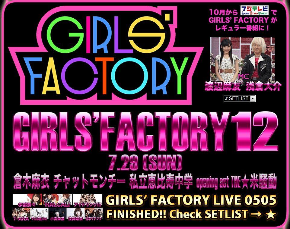 Mai-Diary : GIRLS' FACTORY 12