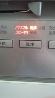 食洗機ランプ