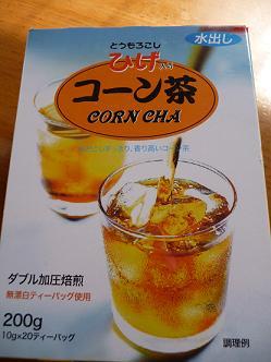 コーン茶2