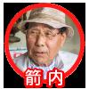 yanai_shimosato