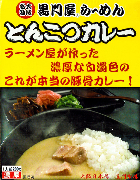 curry-package-9