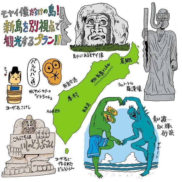 【モヤイ像だらけの島】メシ・観光・モヤイ・全解説版  東京の離島「新島」を別視点で観光するプラン
