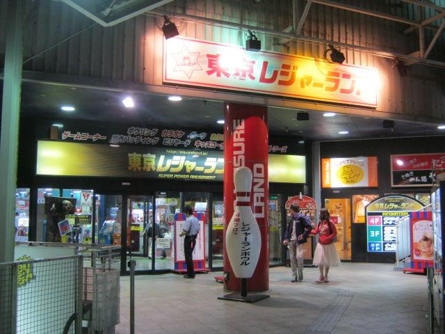 東京レジャーランドパレットタウン店